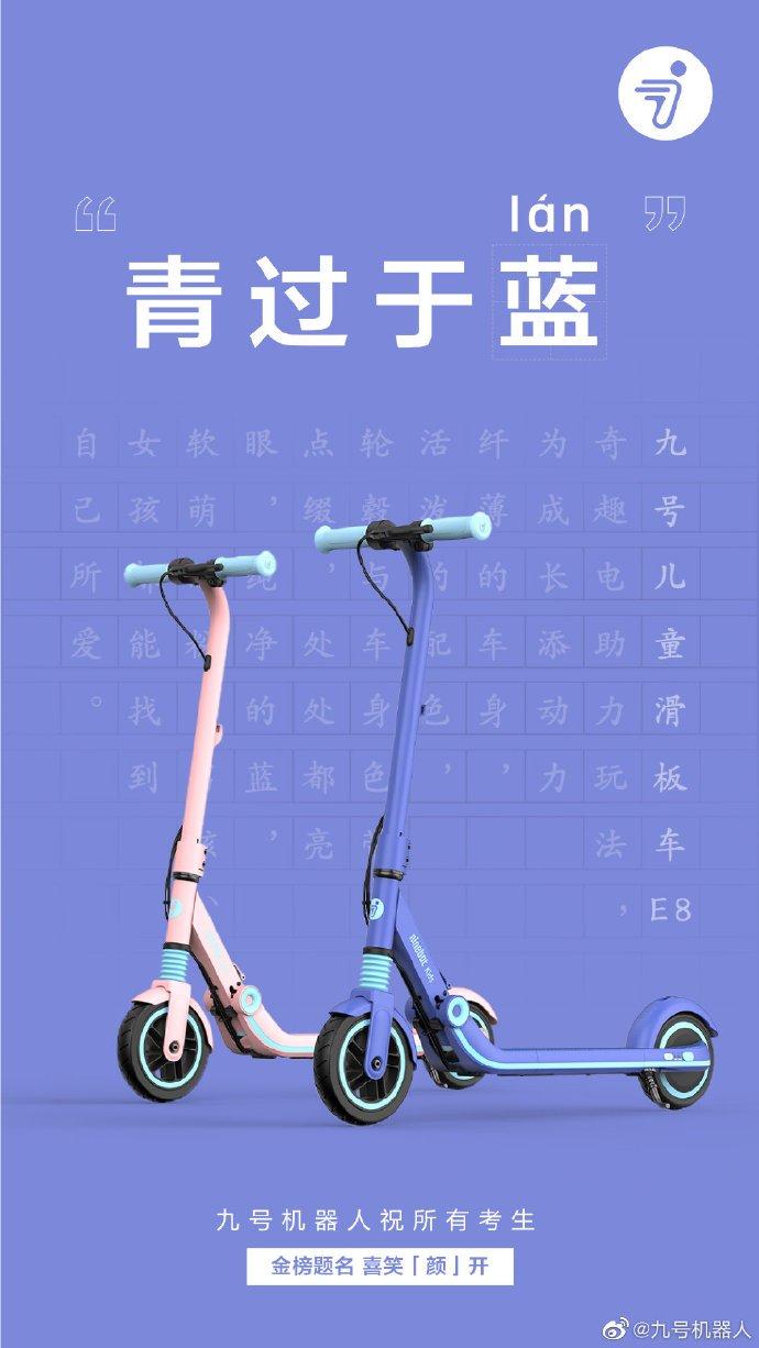 Xiaomi выпустила детский электросамокат Segway Ninebot E8