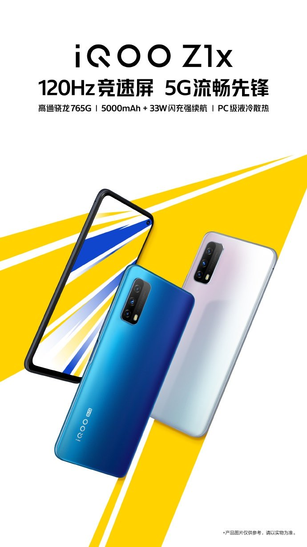 Vivo представит недорогой смартфон iQOO Z1x 9 июля