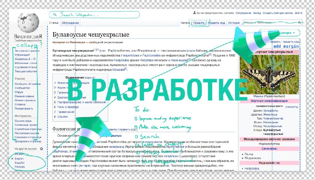 Википедия проведёт масштабный редизайн сайта